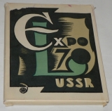 EXPO 70 USSR - SOVIET EX LIBRIS AT EXPO-70